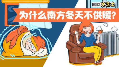 江浙沪等南方地区的冬天也不温暖,为什么不能通暖气?