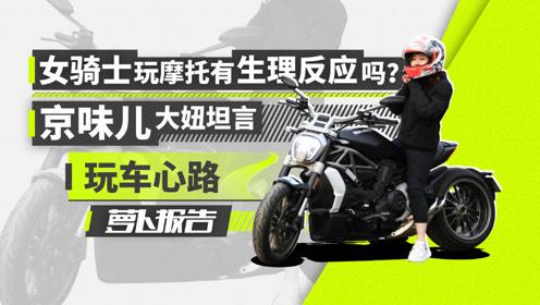 女骑士玩摩托都经历了什么?京味儿大妞坦言玩车心路 -照摩镜