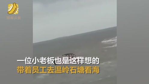 金华一老板带员工看海一群人被卷走致一死一伤