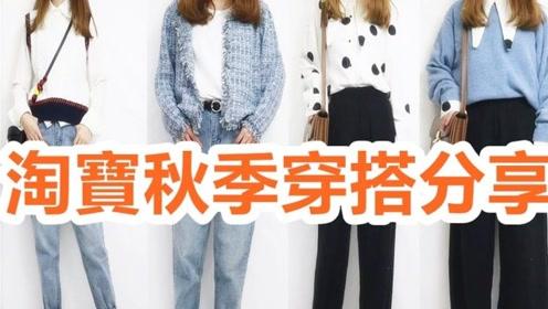 学生党秋季淘宝平价穿搭分享,小个子梨形身材贫民窟女孩秋冬穿搭
