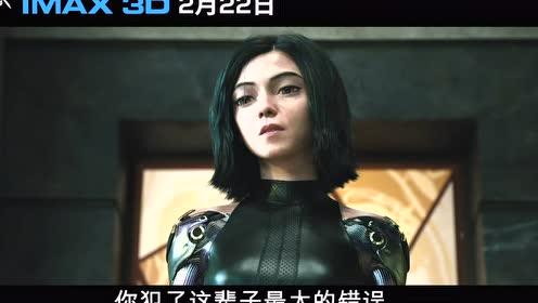 卡梅隆大导亲荐!IMAX3D《阿丽塔》正式定档