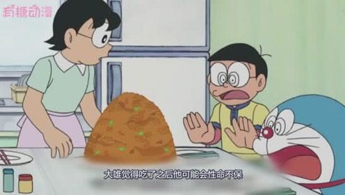 胖虎做黑暗料理小夫静香和大雄和哆啦A梦,吃了还想吃?