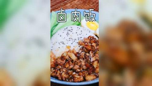 台湾卤肉饭,俘获你的味蕾