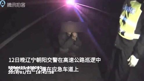 交警巡逻遇患病老人误入高速 黑暗中一句我们是警察成最暖心声音