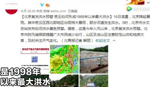 积雨成灾!北京密云白河今迎1998年后最大洪水!