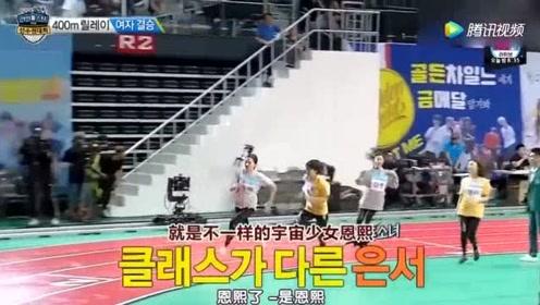 宇宙少女4x400米接力赛,观众被选手颜值征服!