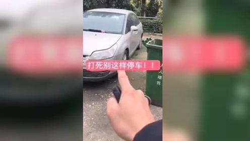 打死都不要这样停车!