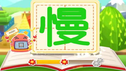 学习汉字快慢的慢,小蜗牛,要回家,沿着小路慢慢爬