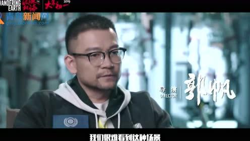 电影《流浪地球》原作 刘慈欣 影片制作特辑