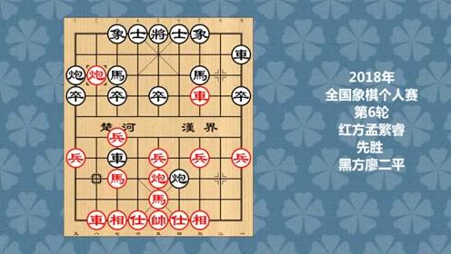 2018年全国象棋个人赛第6轮,孟繁睿先胜廖二平