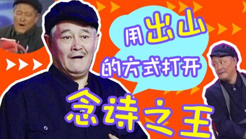 赵本山:用出山的方式打开念诗之王