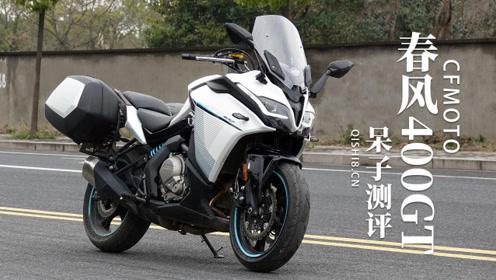 骑士网测评:春风400GT摩托车测评