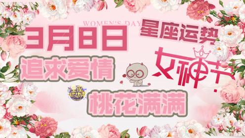 3月8日星座运势,女神节哪些星座桃花爆表与另一半甜蜜浪漫