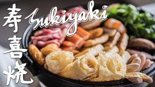 煮一锅寿喜烧治愈一下初春的寒意,咕噜咕噜超幸福!