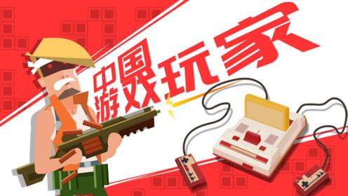 飞碟说:中国游戏玩家进化史