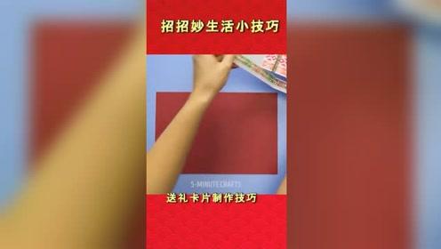 创意卡片制作技巧