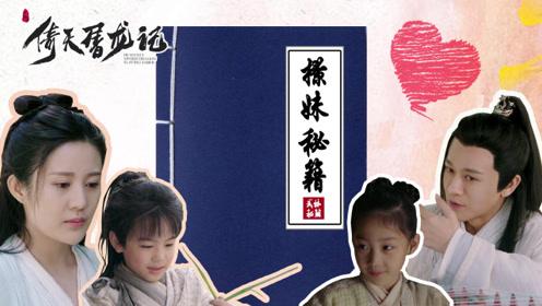 倚天屠龙记:张翠山杨逍无忌谁是第一撩妹高手