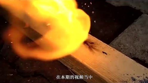外国牛人作死实验,用烧红的菜刀砍火药,结果刺激了