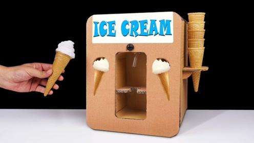 老外用纸板制作冰淇淋机,真是个人才,网友:冰淇淋能吃吗?