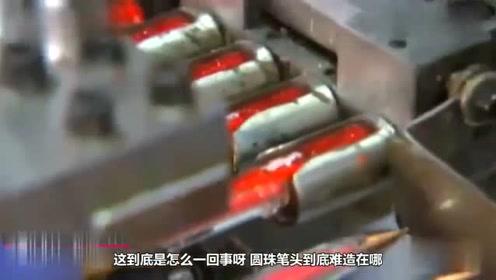 中国连火箭都能造,为什么小小的圆珠笔头却无法生产