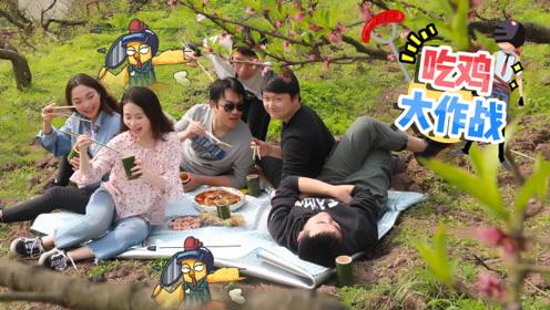 """小野办公室户外""""吃鸡""""大作战,桃林现做野味大餐,香飘十里!"""