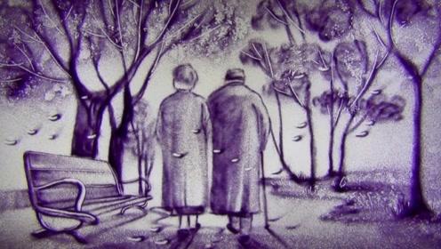 音乐沙画:想和你做最浪漫的事 ,就是和你一起慢慢变老!