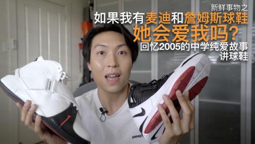如果我有麦迪和詹姆斯球鞋 她会爱我吗?回忆2005中学故事 讲球鞋