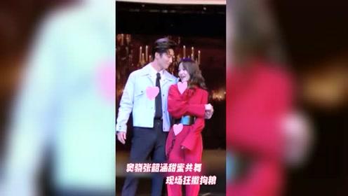 """窦骁张韶涵甜蜜共舞,现场狂撒""""狗粮""""!"""