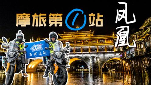 《行疆:西域远征》第1集丨摩旅高速公路断油危机,湘西印象凤凰古城
