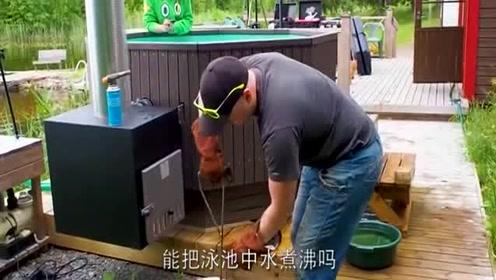 将20斤铁块烧至1000度,放在池子中能把水煮沸吗?一起来见识下