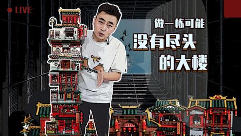 5套中华街积木怎么拼合成一栋楼?