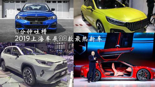 分秒车知道:8分钟吐槽2019上海车展最热20款新车