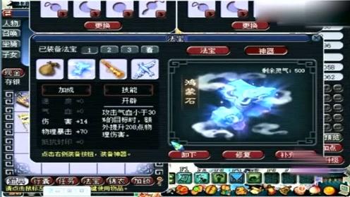 梦幻西游:老王被129神木林欺负,一怒之下砸钱加灵力复仇!