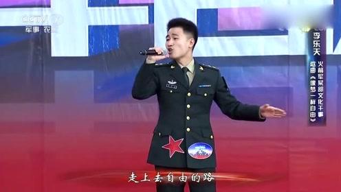 火箭军某部文化干事,现场演唱《像梦一样自由》,风格迥异,很好听