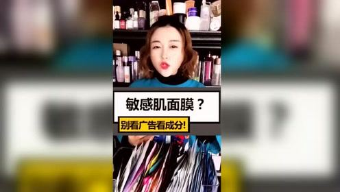苏辣辣美妆测评:敏感肌面膜成分了解下,别再被这些宣传广告骗了!