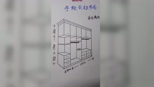 手绘衣柜教学,带尺寸的教程!