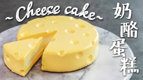 相隔二十年,我终于吃到《猫和老鼠》里面的奶酪