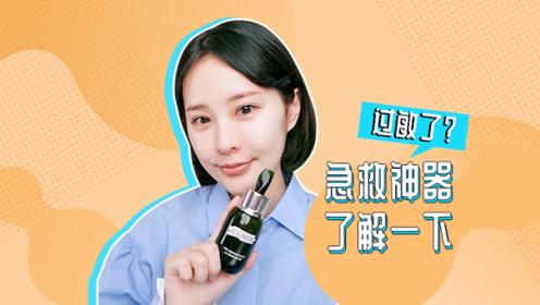 贵妇护肤品的全新升级版,解决皮肤问题的救火神器