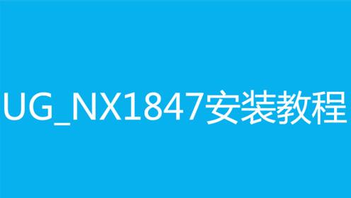 ug_nx安装教程之ugnx1847安装视频方法步骤教程