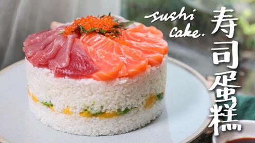 哲学难题!我这是把蛋糕做成了寿司,还是把寿司做成了蛋糕?