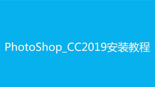 PhotoShop安装教程之ps_cc2019安视频方法步骤