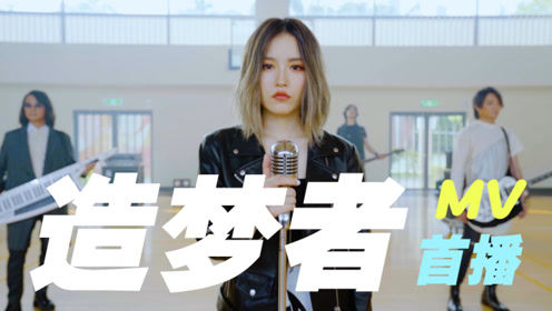 F.I.R. 飞儿乐团《造梦者》MV