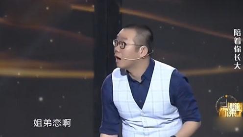 29岁剩女找了个小3岁汉子,还是个富二代,涂磊:可以啊你!
