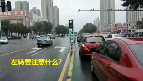 左转时,经常看到这些车道,但车主们未必知道怎么走!