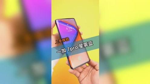 新时代安卓机皇1+7Pro上手,居然还有修仙模式?
