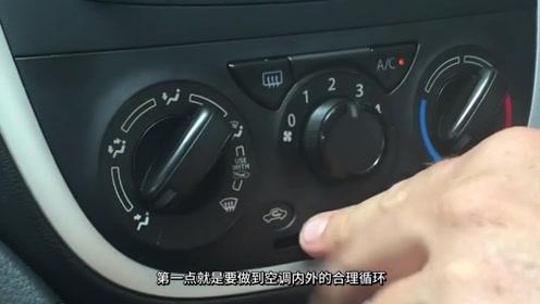 夏季汽车开空调很耗油,那是因为做法错误,正确做法是这样的