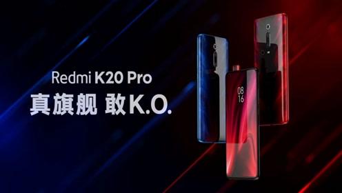 小米9很难受?红米Redmi K20 Pro发布