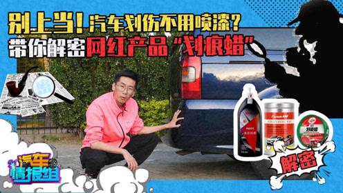 """别上当!汽车划伤不用喷漆?带你解密网红产品""""划痕蜡"""""""