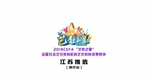 2019CEFA艺教之星展演江苏推选南京站精彩剪影