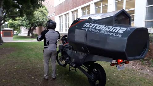 """世界首款""""摩托车房车"""",因为这一设计,网友:白送都不要"""